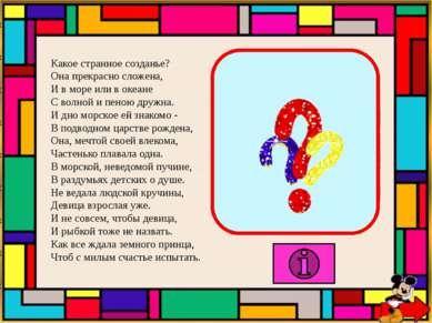 """Автор сказки """"Приключения Чиполлино"""" Джанни Родари"""