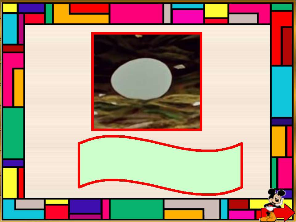 Источники: http://www.livefilms.org/uploads/posts/2009-03/11954_1.jpg - Алень...