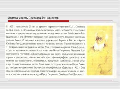 Золотая медаль Семёнова-Тян-Шанского.