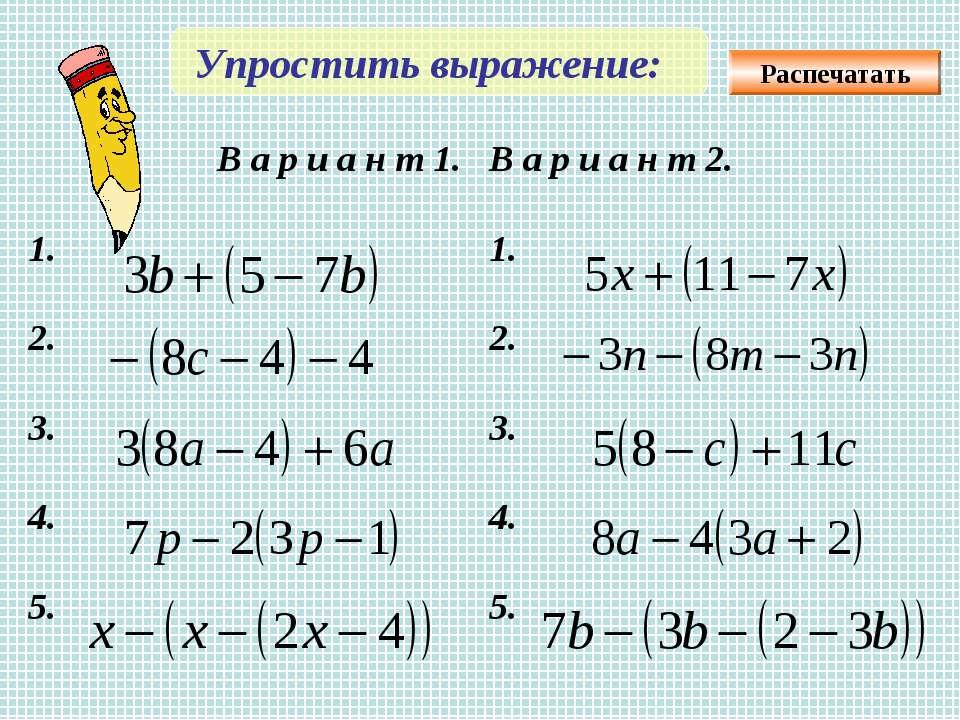 Упростить выражение: Распечатать В а р и а н т 1. В а р и а н т 2. 1. 1. 2. 2...