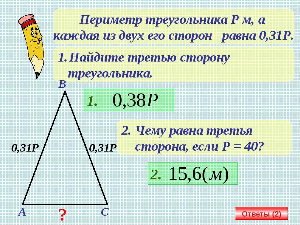 Периметр треугольника Р м, а каждая из двух его сторон равна 0,31Р. Найдите т...