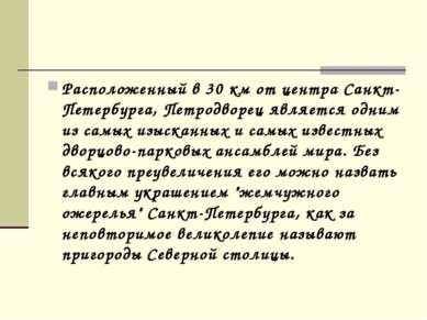 Расположенный в 30 км от центра Санкт-Петербурга, Петродворец является одним ...