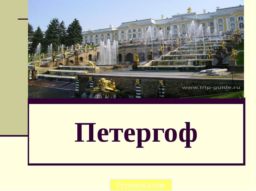 Петергоф Prezentacii.com