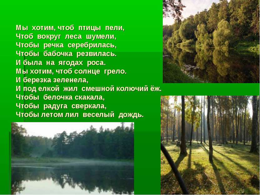У каждой птички в лесу свой голосок, который ни с каким другим не спутаешь - кто-то чирикается, кто-то верещит