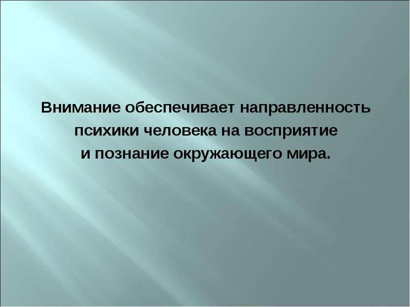 Внимание обеспечивает направленность психики человека навосприятие ипознани...