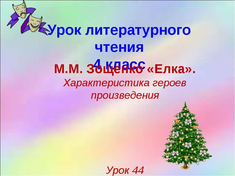 Урок литературного чтения 4 класс М.М. Зощенко «Елка». Характеристика героев ...