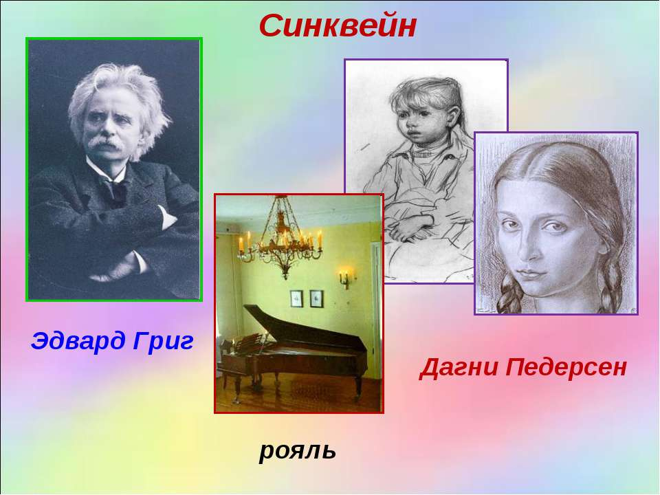 Дагни Педерсен Эдвард Григ рояль Синквейн