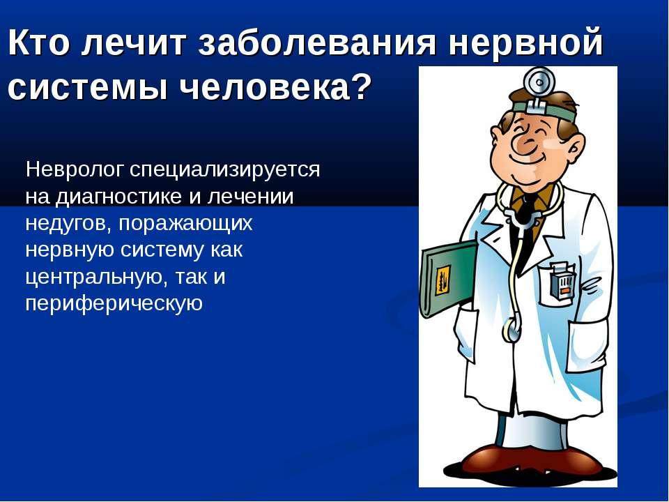 Кто лечит заболевания нервной системы человека? Невролог специализируется на ...