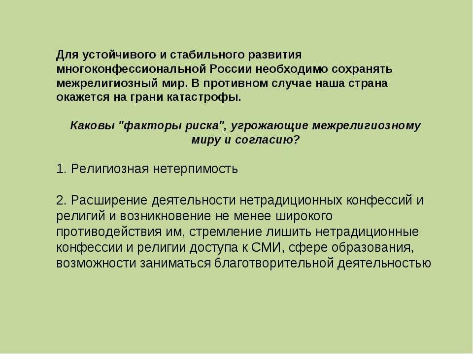 Для устойчивого и стабильного развития многоконфессиональной России необходим...
