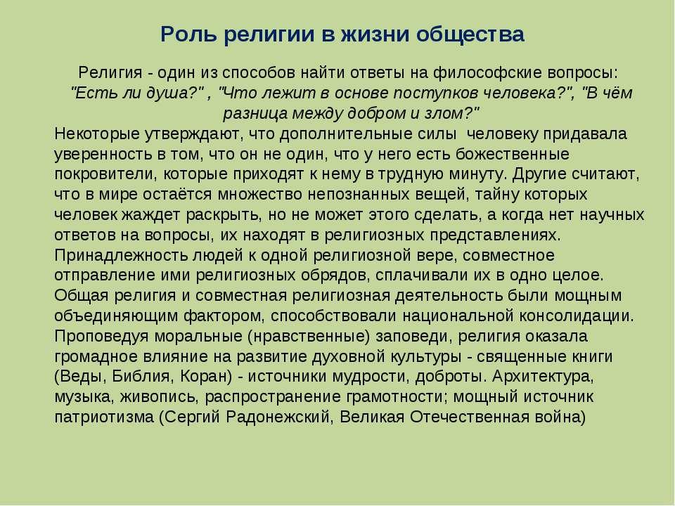 Роль религии в жизни общества Религия - один из способов найти ответы на фило...