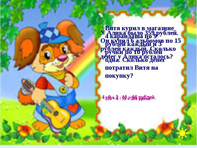 Витя купил в магазине 4 карандаша по 9 рублей каждый и 3 ручки по 10 рублей о...