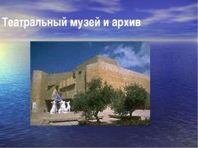 Театральный музей и архив