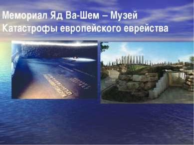 Мемориал Яд Ва-Шем – Музей Катастрофы европейского еврейства