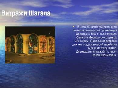 Витражи Шагала В честь 50-летия американской женской сионистской организации ...