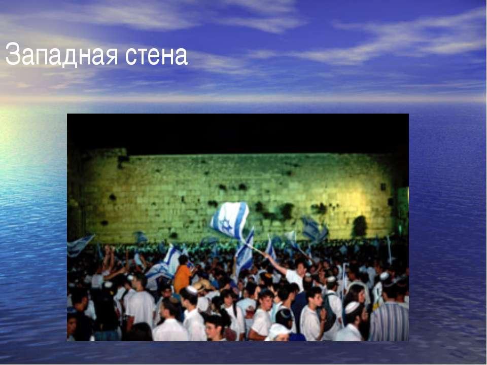 Западная стена