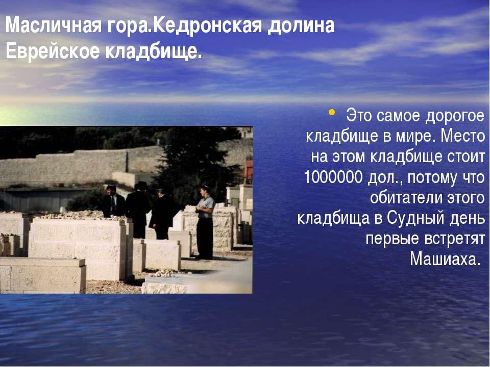 Масличная гора.Кедронская долина Еврейское кладбище. Это самое дорогое кладби...