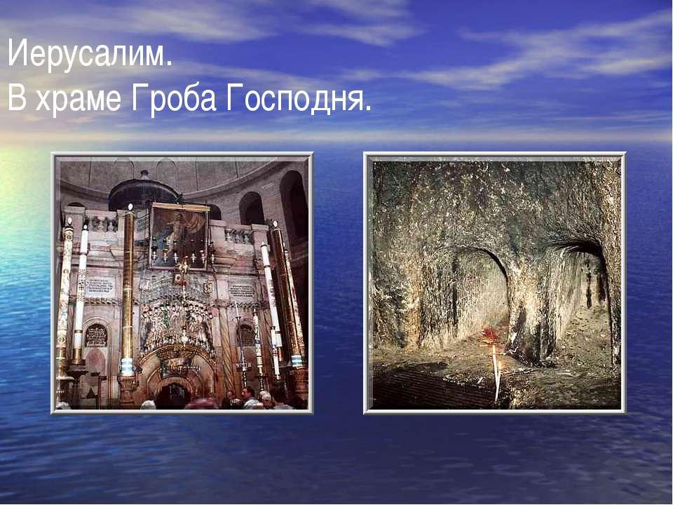 Иерусалим. В храме Гроба Господня.