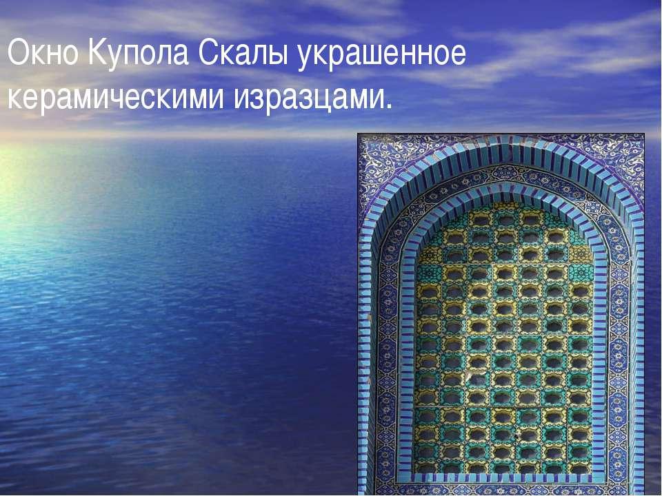 Окно Купола Скалы украшенное керамическими изразцами.