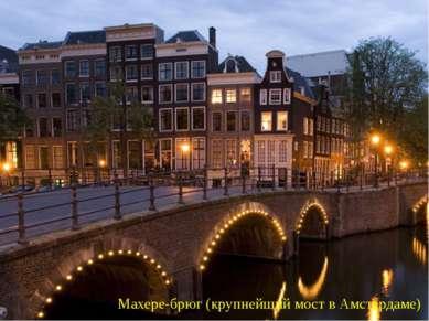 Махере-брюг (крупнейший мост в Амстердаме)
