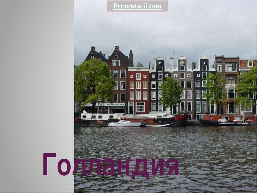Голландия Prezentacii.com