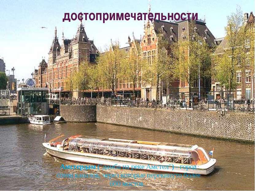 """достопримечательности Амстердам (""""дамба на реке Амстел"""") - город сотен канало..."""