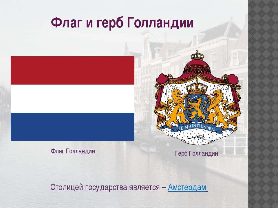 Флаг и герб Голландии Столицей государства является – Амстердам Флаг Голланди...