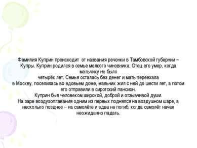 Фамилия Куприн происходит от названия речонки в Тамбовской губернии – Купры. ...