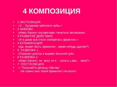 4 КОМПОЗИЦИЯ 1 ЭКСПОЗИЦИЯ. «У… Булдеева заболели зубы.» 2 ЗАВЯЗКА. «Иван Евсе...