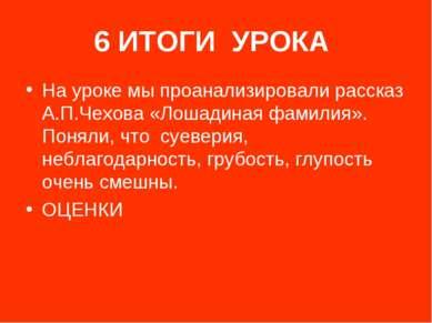 6 ИТОГИ УРОКА На уроке мы проанализировали рассказ А.П.Чехова «Лошадиная фами...