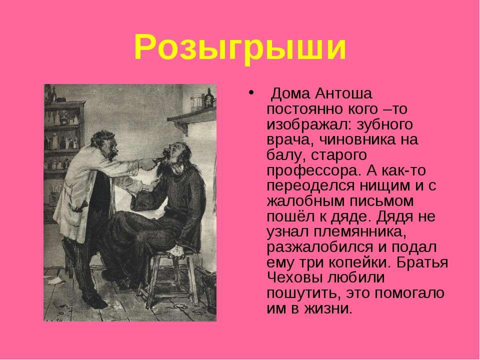 Розыгрыши Дома Антоша постоянно кого –то изображал: зубного врача, чиновника ...