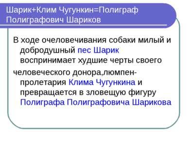 Шарик+Клим Чугункин=Полиграф Полиграфович Шариков В ходе очеловечивания собак...