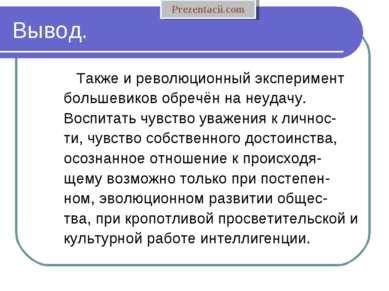 Вывод. Также и революционный эксперимент большевиков обречён на неудачу. Восп...