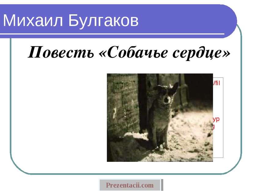 Михаил Булгаков Повесть «Собачье сердце» Prezentacii.com