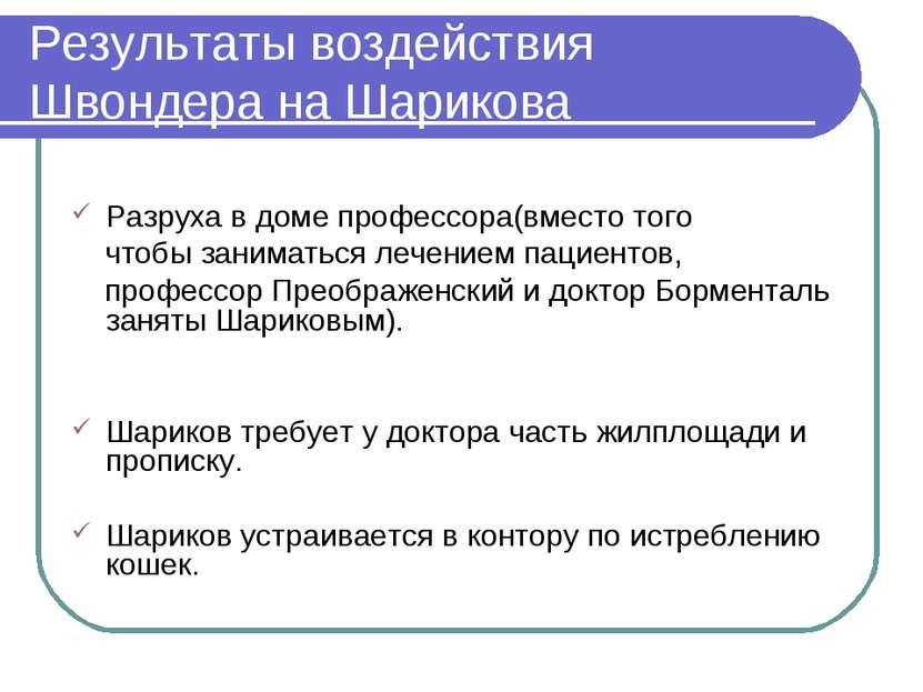 Результаты воздействия Швондера на Шарикова Разруха в доме профессора(вместо ...