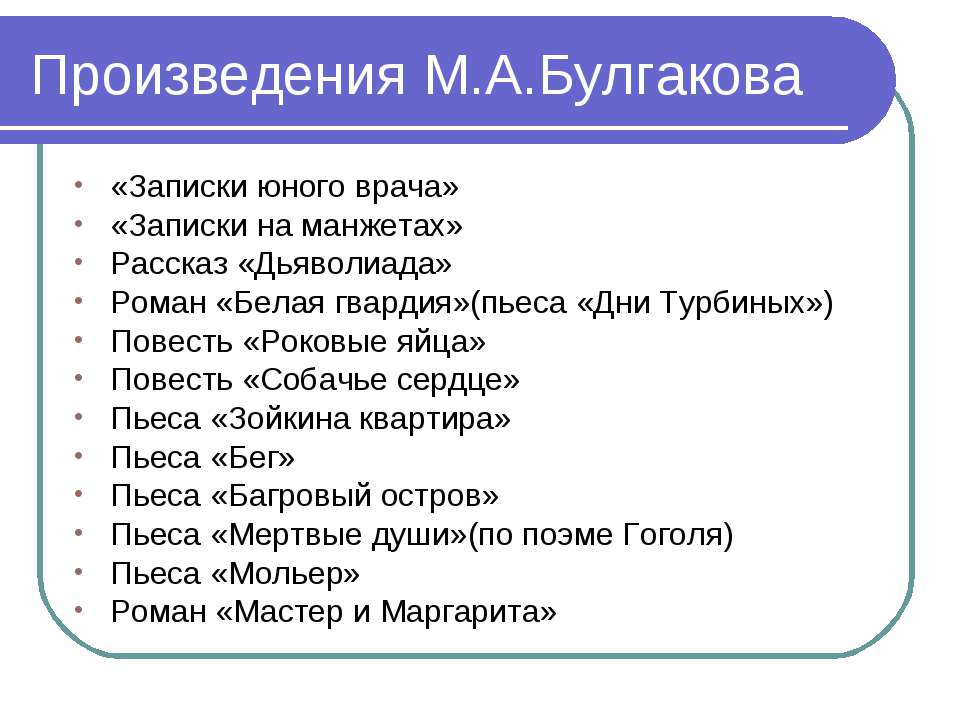 Произведения М.А.Булгакова «Записки юного врача» «Записки на манжетах» Расска...
