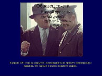 8 апреля 1961 года на закрытой Госкомиссии было принято окончательное решение...