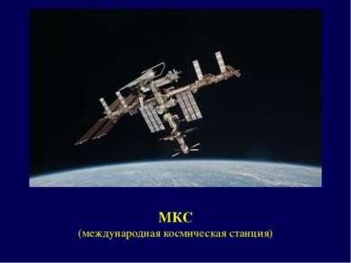 МКС (международная космическая станция)