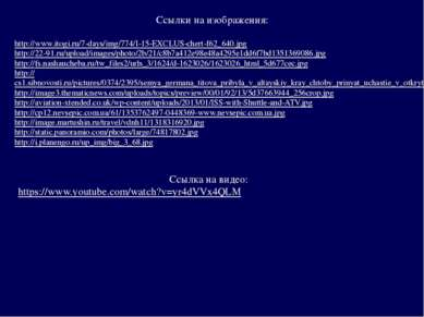 Ссылки на изображения: http://www.itogi.ru/7-days/img/774/I-15-EXCLUS-chert-f...