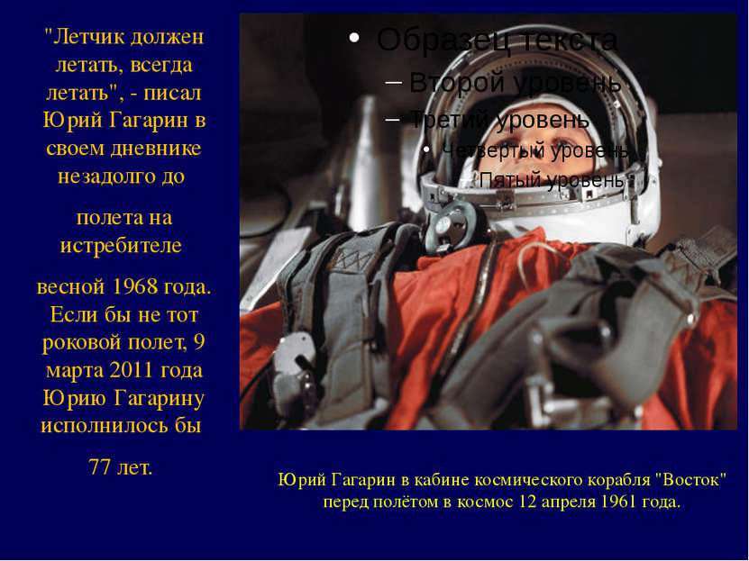 """""""Летчик должен летать, всегда летать"""", - писал Юрий Гагарин в своем дневнике ..."""