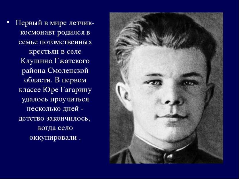Первый в мире летчик-космонавт родился в семье потомственных крестьян в селе ...