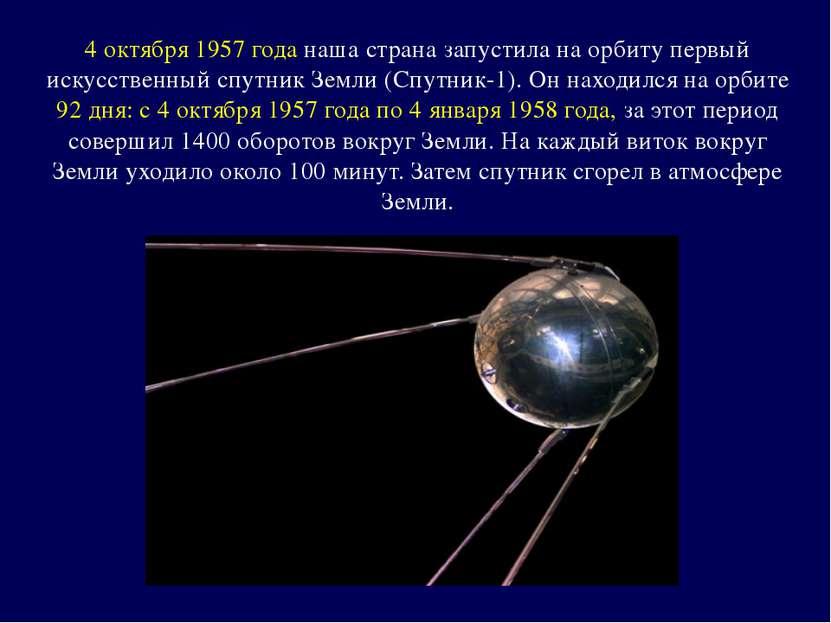 4 октября 1957 года наша страна запустила на орбиту первый искусственный спут...