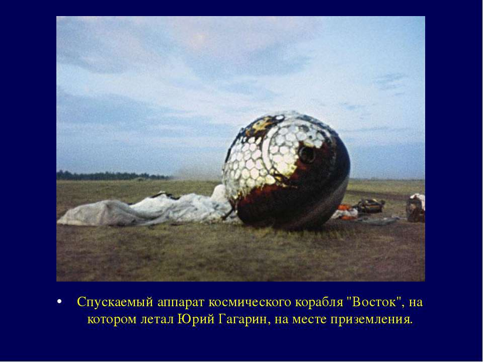 """Спускаемый аппарат космического корабля """"Восток"""", на котором летал Юрий Гагар..."""