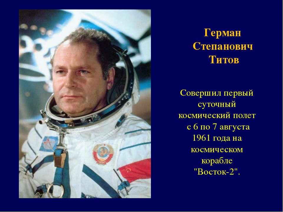 Герман Степанович Титов Совершил первый суточный космический полет с 6 по 7 а...