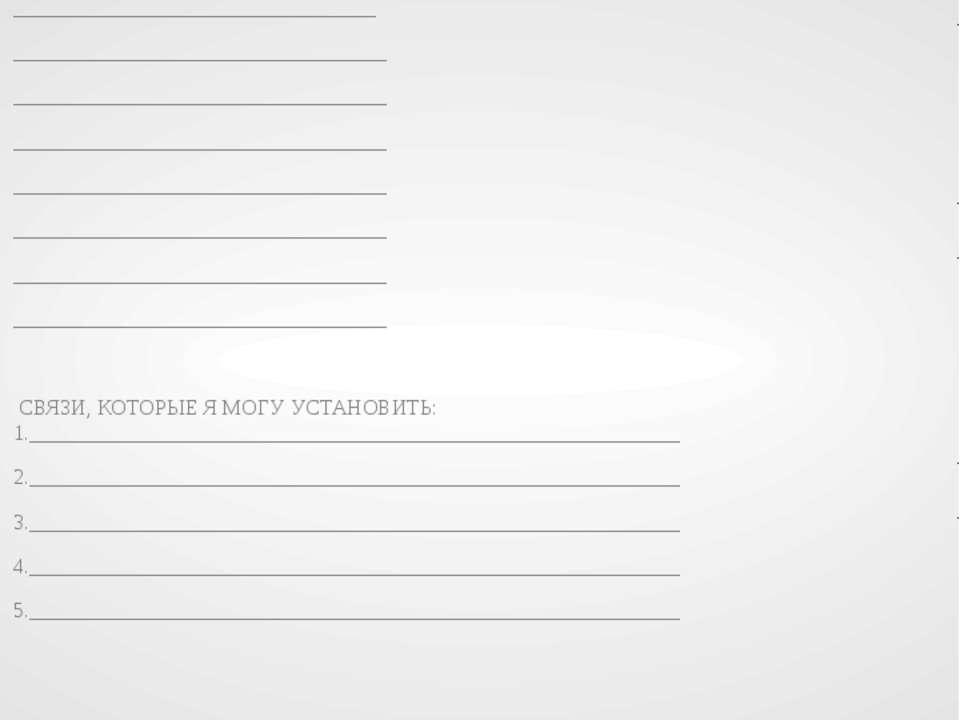 СТРАТЕГИЯ: «БОРТОВОЙ ЖУРНАЛ» ТЕМА Рельеф и ПИ Южной Америки ДАТА 16.01.2015 К...