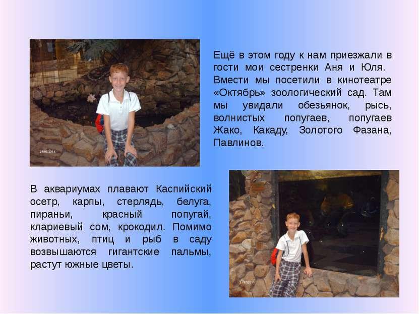 Ещё в этом году к нам приезжали в гости мои сестренки Аня и Юля. Вмести мы по...