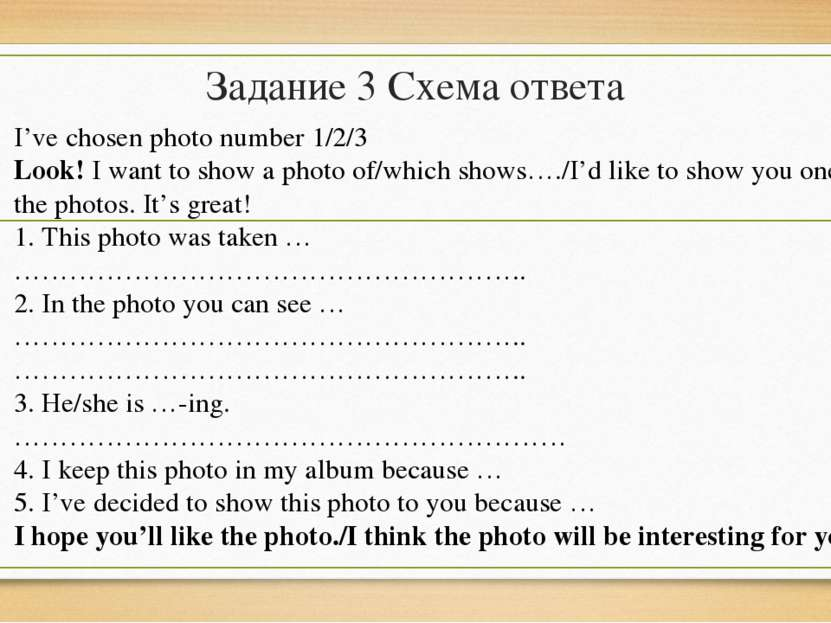 Задание 3 Схема ответа I've chosen photo number 1/2/3 Look! I want to show a ...