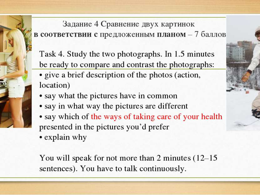 Задание 4 Сравнение двух картинок в соответствии с предложенным планом – 7 ба...