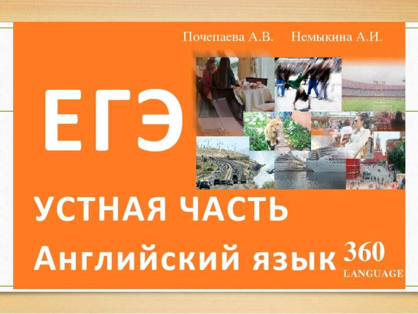 Почепаева А.В. Немыкина А.И. 360 LANGUAGE