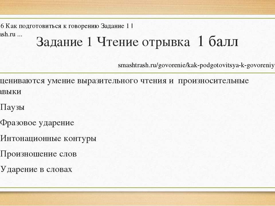 Задание 1 Чтение отрывка 1 балл Оцениваются умение выразительного чтения и пр...