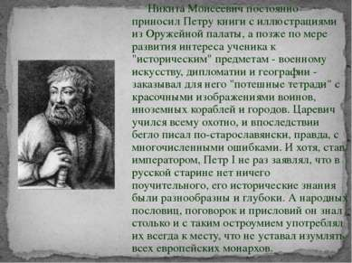 Никита Моисеевич постоянно приносил Петру книги с иллюстрациями из Оружейной ...